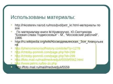 Использованы материалы: http://nkosterev.narod.ru/mos/pvd/petr_kr.html-матери...