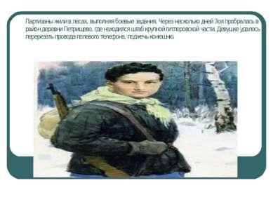 Партизаны жили в лесах, выполняя боевые задания. Через несколько дней Зоя про...