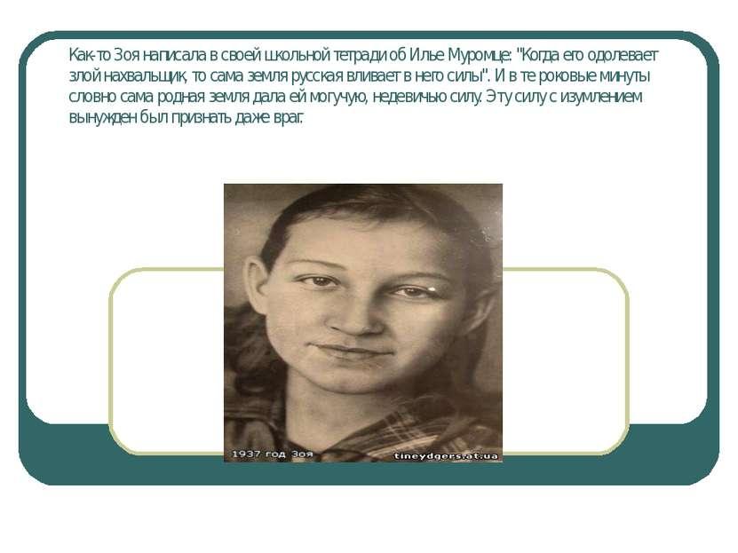 """Как-то Зоя написала в своей школьной тетради об Илье Муромце: """"Когда его одол..."""