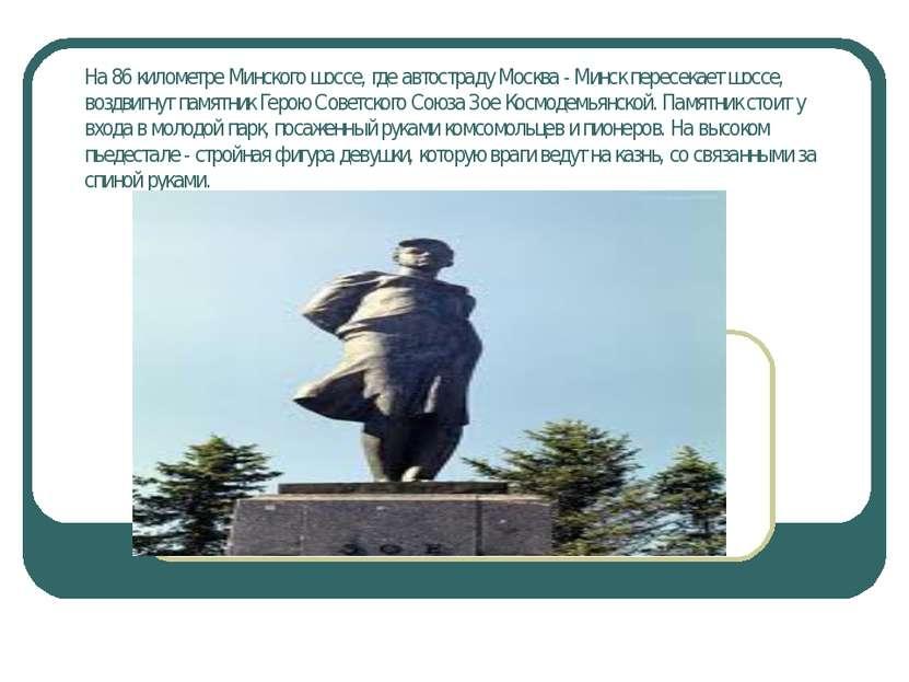 На 86 километре Минского шоссе, где автостраду Москва - Минск пересекает шосс...