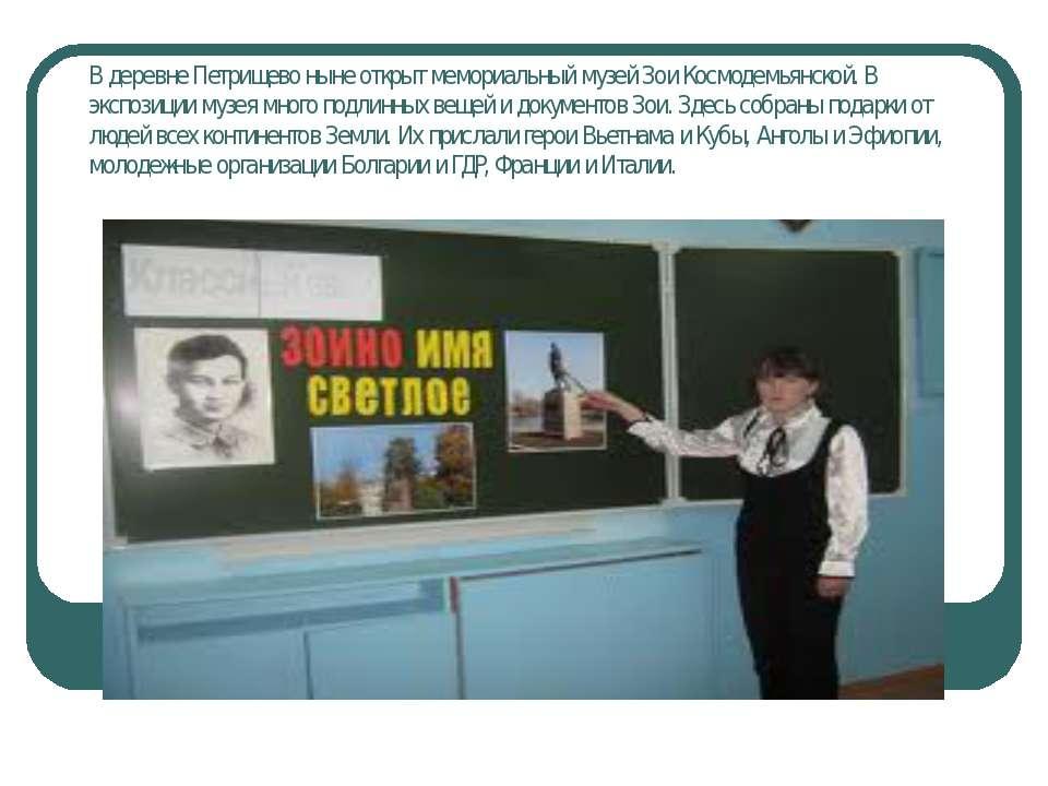 В деревне Петрищево ныне открыт мемориальный музей Зои Космодемьянской. В экс...