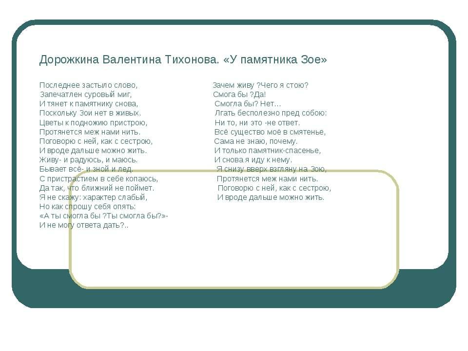 Дорожкина Валентина Тихонова. «У памятника Зое» Последнее застыло слово, Заче...