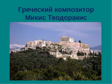 Греческий композитор Микис Теодоракис