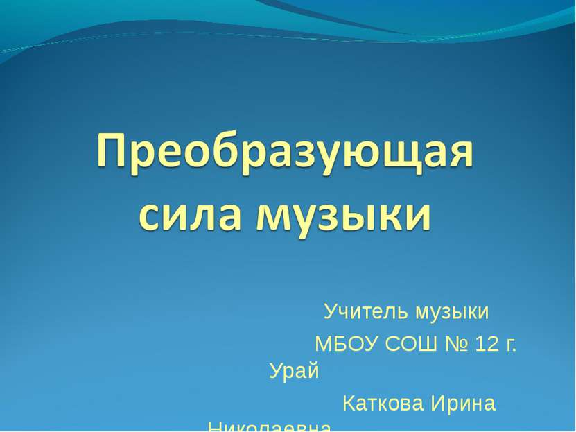 Учитель музыки МБОУ СОШ № 12 г. Урай Каткова Ирина Николаевна