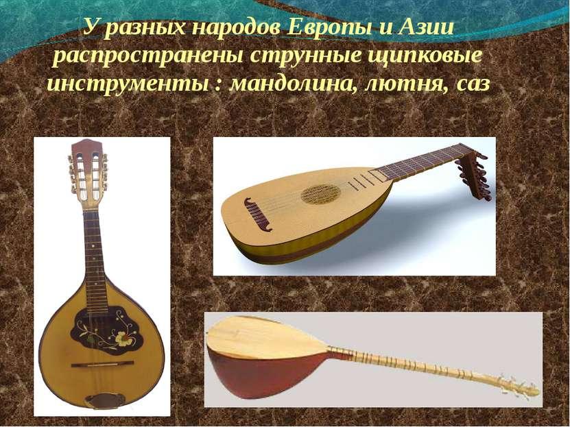 У разных народов Европы и Азии распространены струнные щипковые инструменты :...