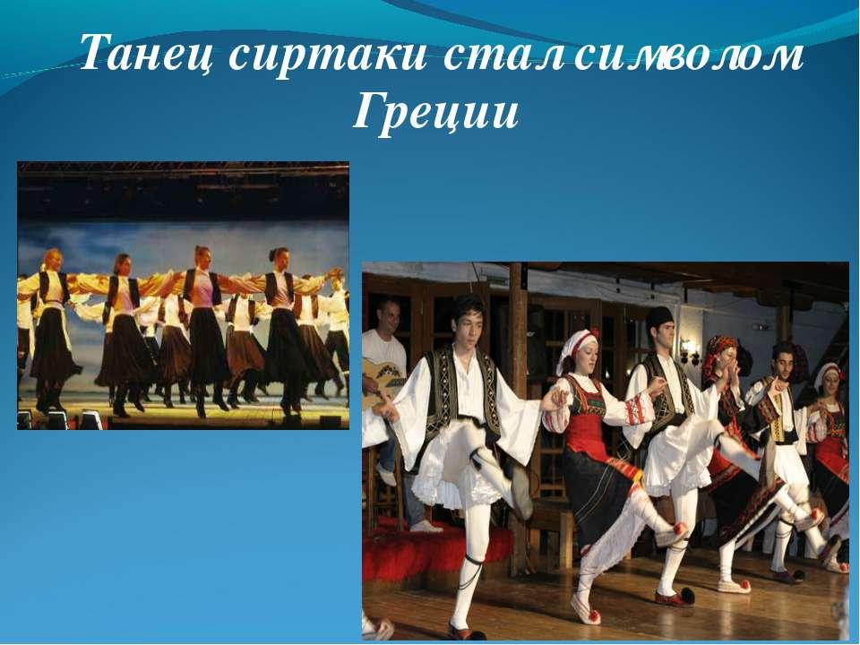 Танец сиртаки стал символом Греции