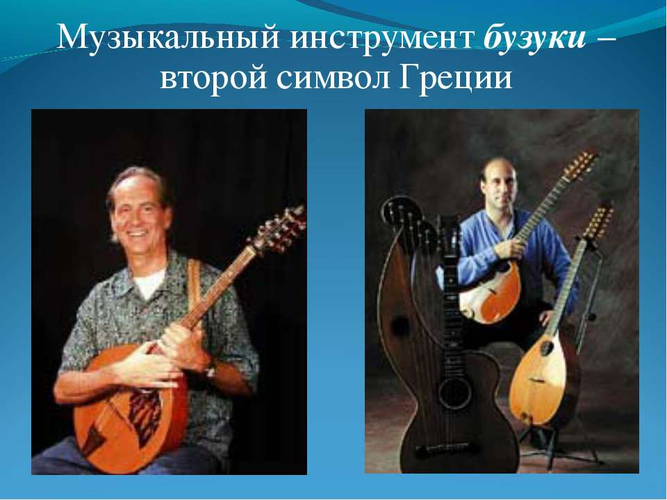 Музыкальный инструмент бузуки –второй символ Греции