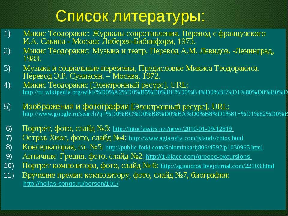 Список литературы: Микис Теодоракис: Журналы сопротивления. Перевод с француз...