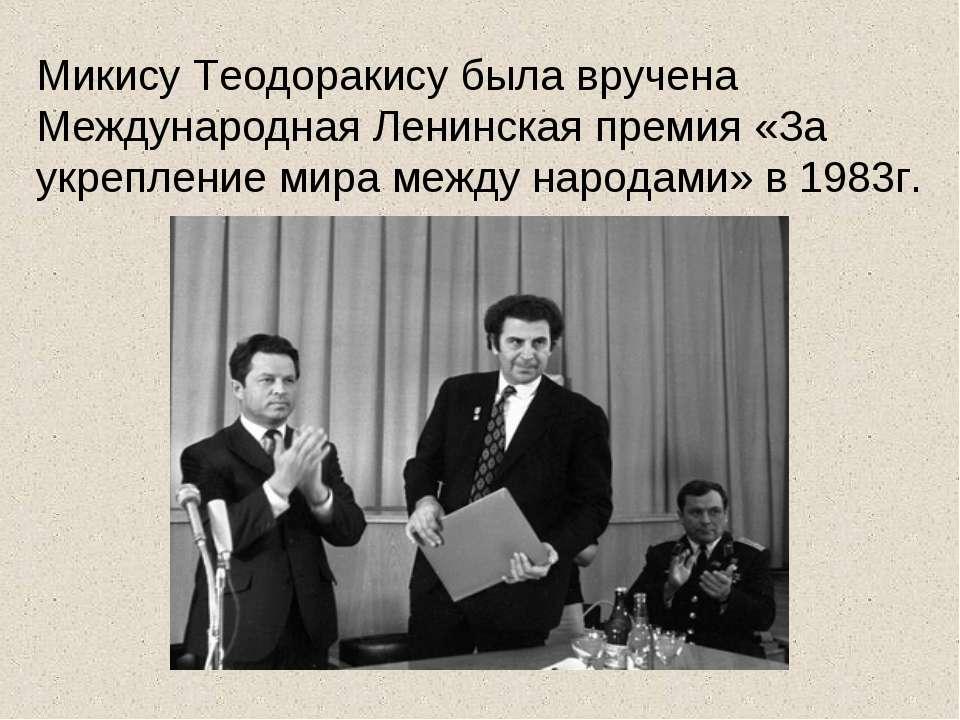 Микису Теодоракису была вручена Международная Ленинская премия «За укрепление...