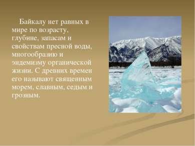 Байкалу нет равных в мире по возрасту, глубине, запасам и свойствам пресной в...