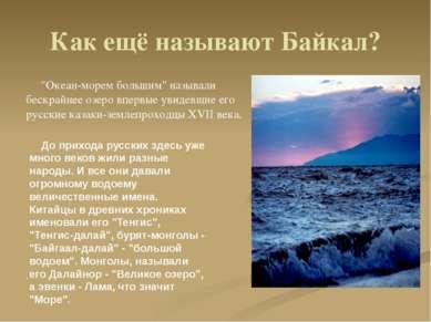 """Как ещё называют Байкал? """"Океан-морем большим"""" называли бескрайнее озеро впер..."""