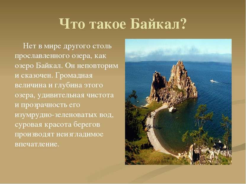 Что такое Байкал? Нет в мире другого столь прославленного озера, как озеро Ба...