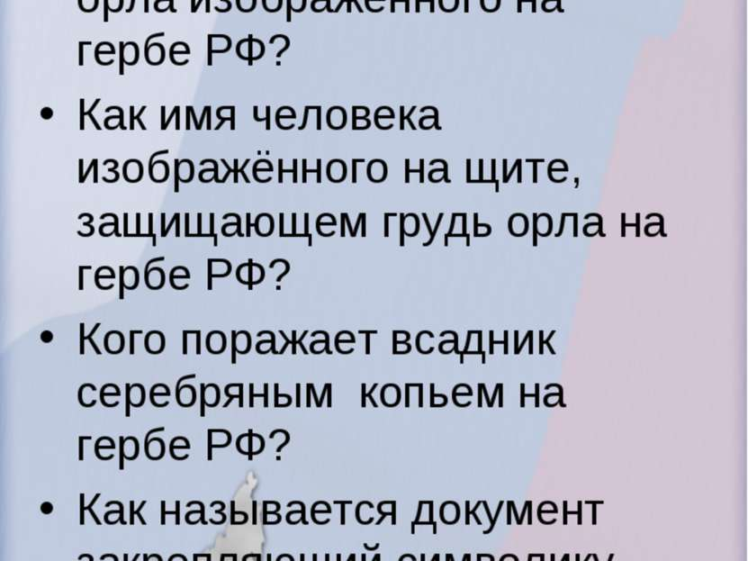 Ответь на вопросы. Что находится в правой лапе орла изображённого на гербе РФ...