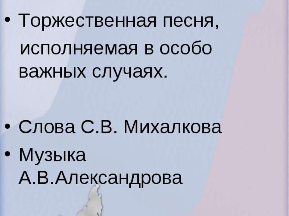 Гимн Торжественная песня, исполняемая в особо важных случаях. Слова С.В. Миха...