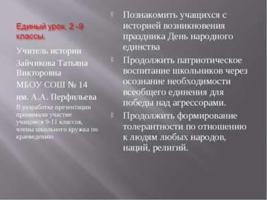 Учитель истории Зайчикова Татьяна Викторовна МБОУ СОШ № 14 им. А.А. Перфильев...