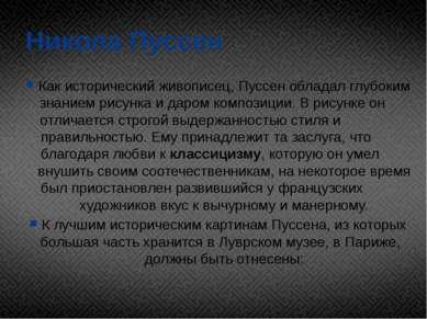 Никола Пуссен Как исторический живописец, Пуссен обладал глубоким знанием рис...