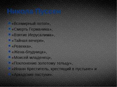 Никола Пуссен «Всемирный потоп», «Смерть Германика», «Взятие Иерусалима», «Та...