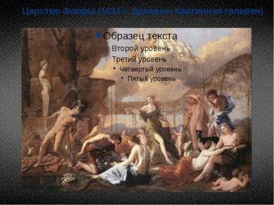 "Картина ""Царство Флоры"" (1631, Дрезден, Картинная галерея), написанная по мот..."