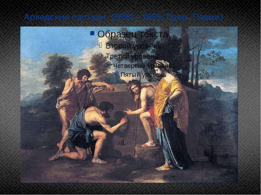 Аркадские пастухи. (1650—1655. Лувр. Париж) Никола Пуссен относится к основоп...