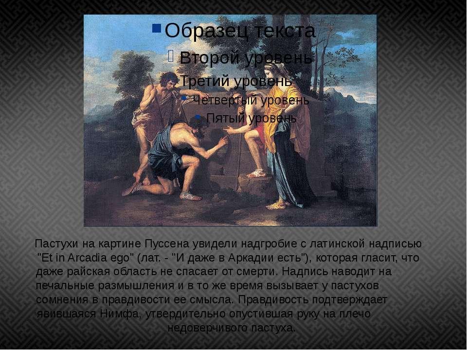 """Пастухи на картине Пуссена увидели надгробие с латинской надписью """"Et in Arca..."""