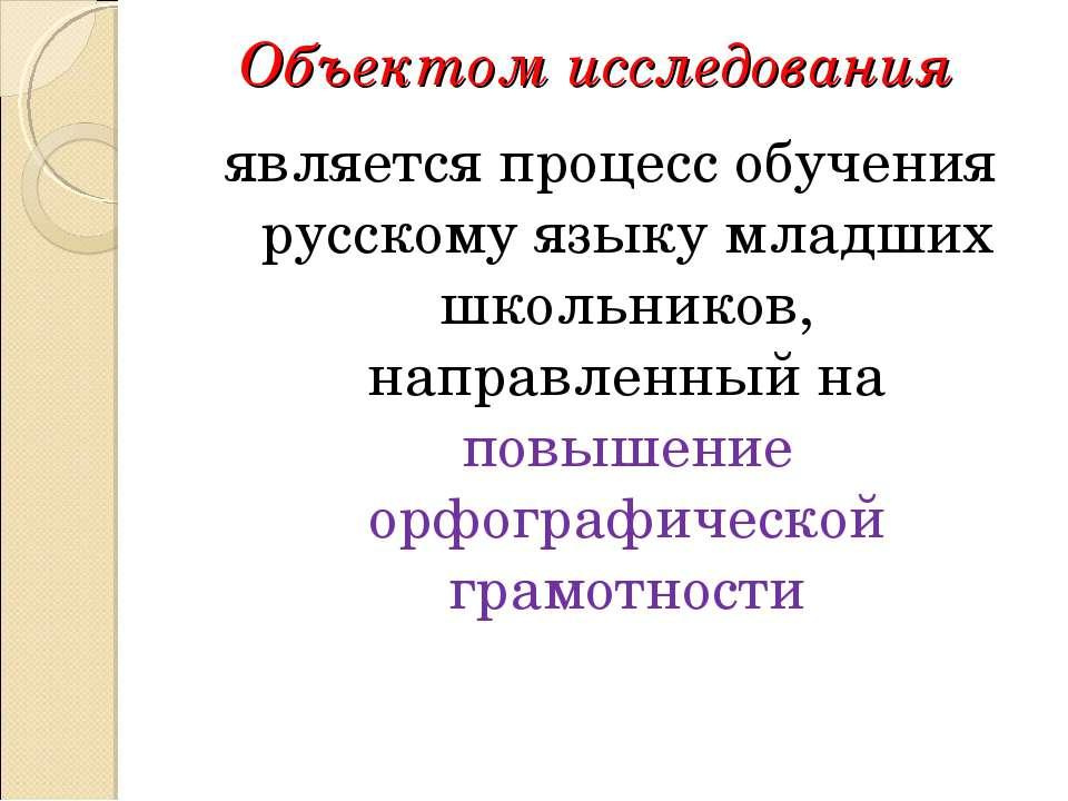 Объектом исследования является процесс обучения русскому языку младших школьн...