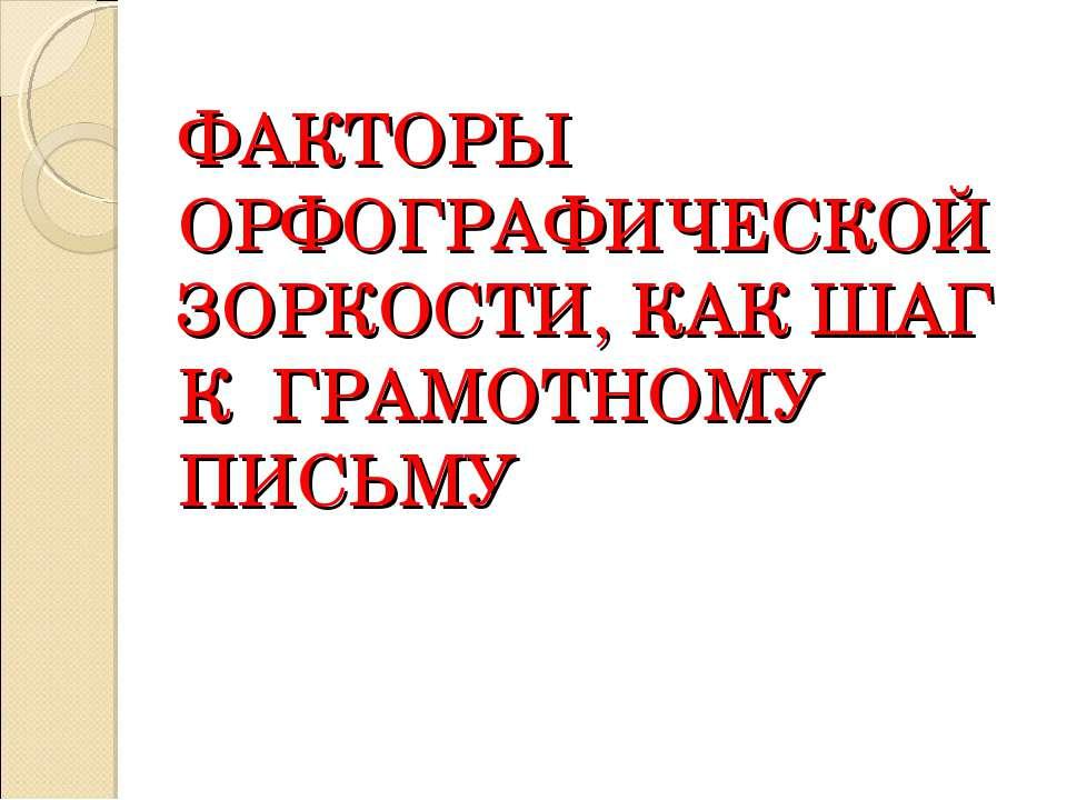 ФАКТОРЫ ОРФОГРАФИЧЕСКОЙ ЗОРКОСТИ, КАК ШАГ К ГРАМОТНОМУ ПИСЬМУ