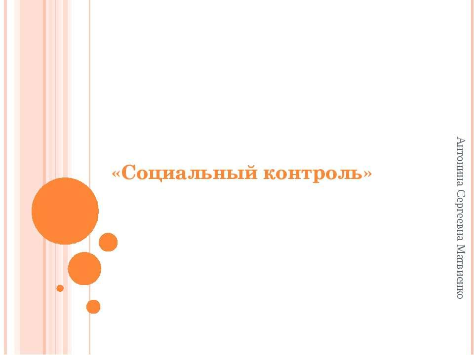 «Социальный контроль» Антонина Сергеевна Матвиенко
