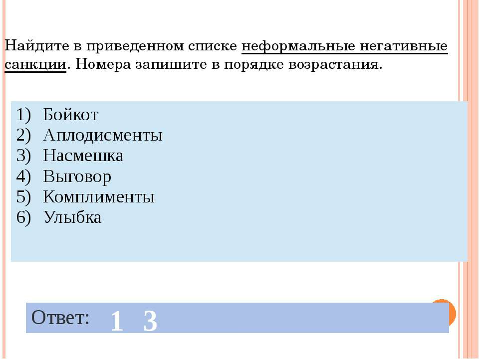 Найдите в приведенном списке неформальные негативные санкции. Номера запишите...