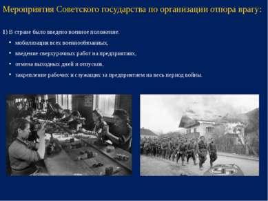 1) В стране было введено военное положение: мобилизация всех военнообязанных,...