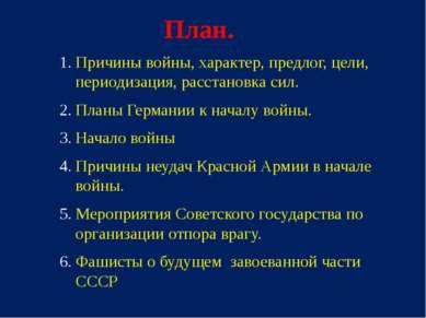 План. Причины войны, характер, предлог, цели, периодизация, расстановка сил. ...