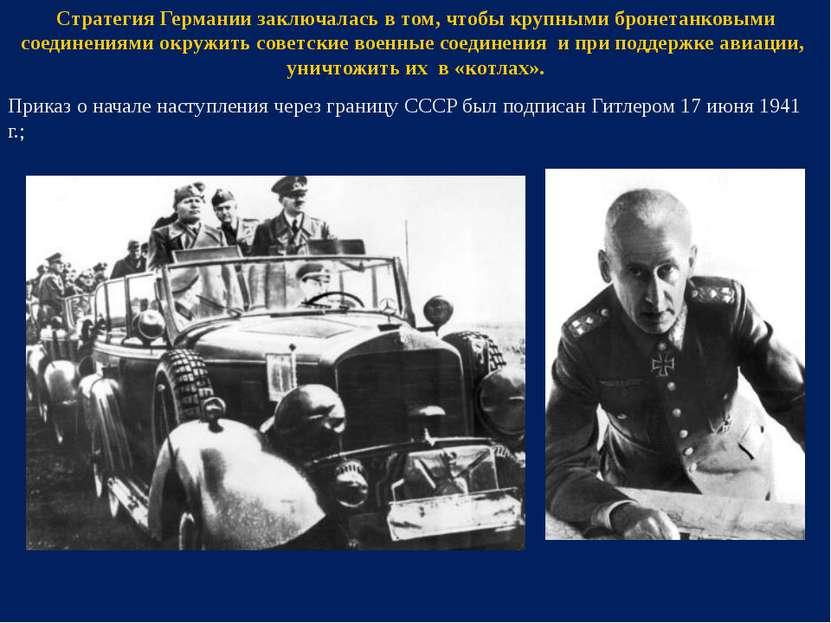 Стратегия Германии заключалась в том, чтобы крупными бронетанковыми соединени...