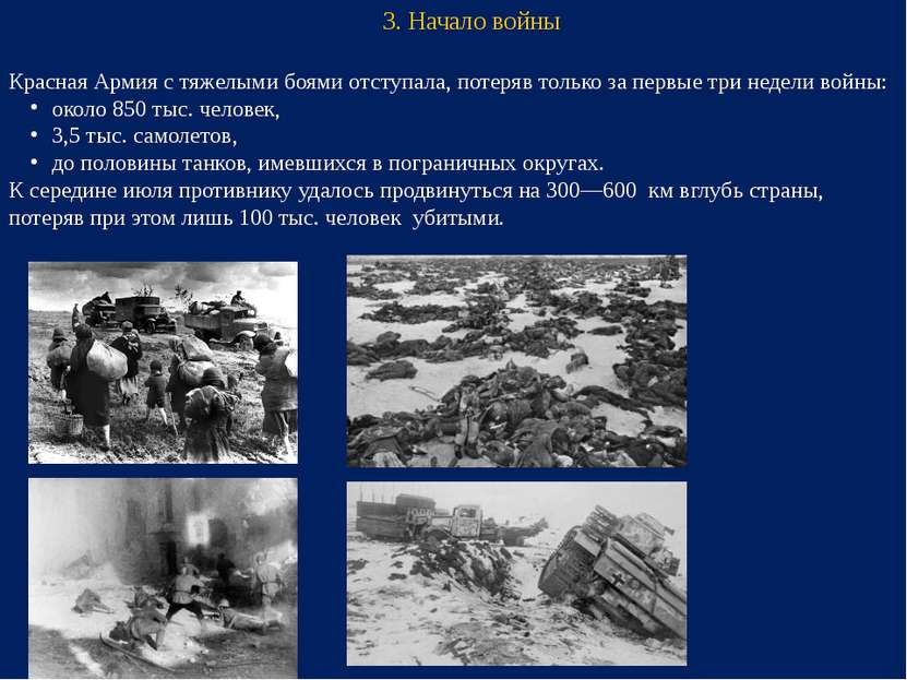 Красная Армия с тяжелыми боями отступала, потеряв только за первые три недели...