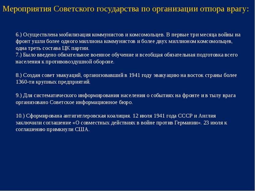 6.) Осуществлена мобилизация коммунистов и комсомольцев. В первые три месяца ...