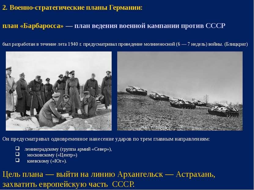 2. Военно-стратегические планы Германии: план «Барбаросса» — план ведения вое...