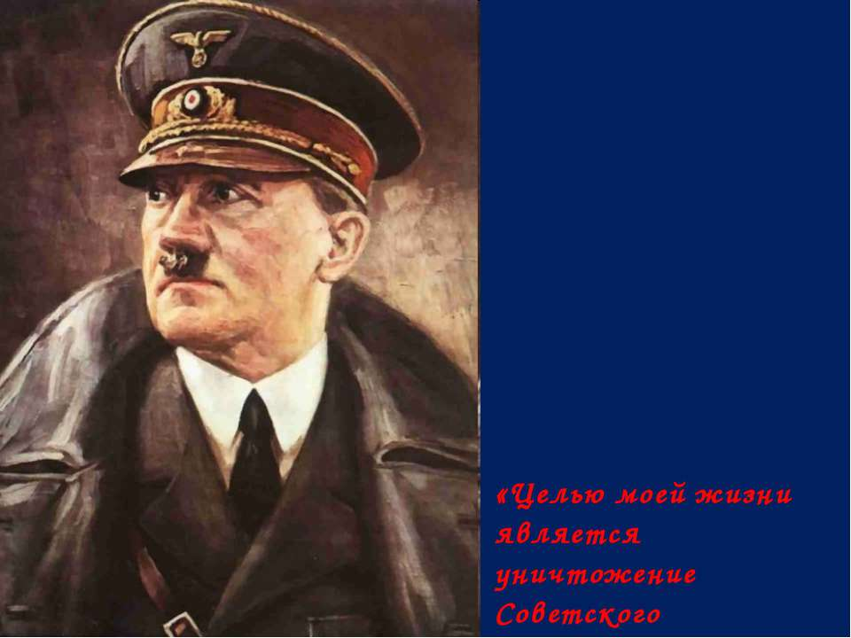 «Целью моей жизни является уничтожение Советского государства» Адольф Гитлер ...