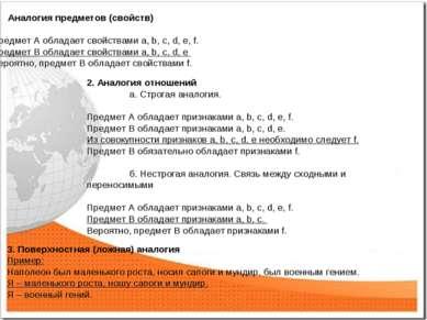 Аналогия предметов (свойств) Предмет А обладает свойствами а, b, с, d, e, f. ...