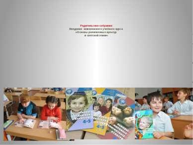 Родительское собрание: Введение комплексного учебного курса «Основы религиозн...