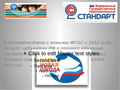 В соответствии с новыми ФГОС с 2012 года во всех субъектах РФ в процесс обуче...