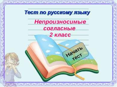 Тест по русскому языку Начать тест Непроизносимые согласные 2 класс