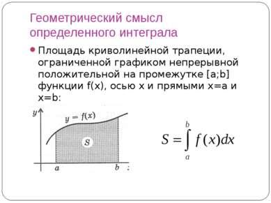 Геометрический смысл определенного интеграла Площадь криволинейной трапеции, ...