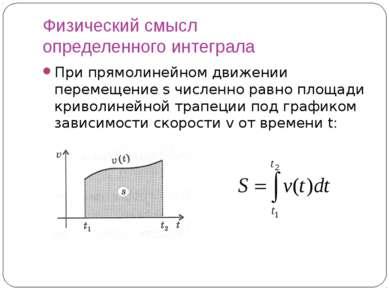 Физический смысл определенного интеграла При прямолинейном движении перемещен...