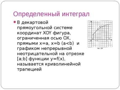 Определенный интеграл В декартовой прямоугольной системе координат XOY фигура...