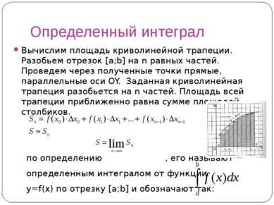 Определенный интеграл Вычислим площадь криволинейной трапеции. Разобьем отрез...