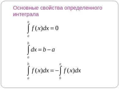 Основные свойства определенного интеграла