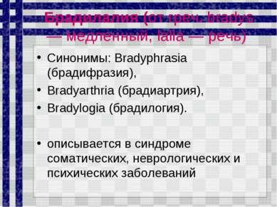 Брадилалия (от греч. bradys — медленный, lalia — речь) Синонимы: Bradyphrasia...