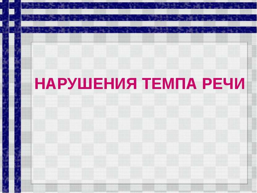 НАРУШЕНИЯ ТЕМПА РЕЧИ