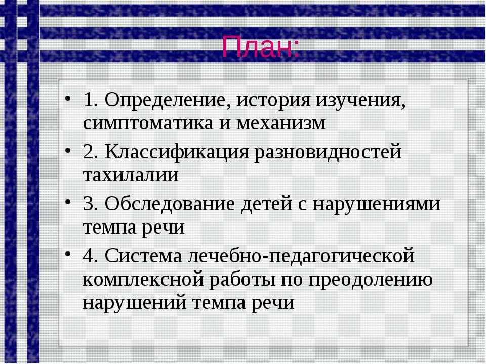 План: 1. Определение, история изучения, симптоматика и механизм 2. Классифика...