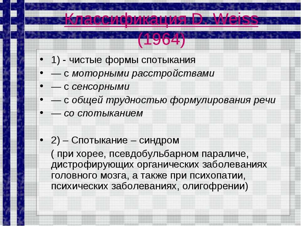 Классификация D. Weiss (1964) 1) - чистые формы спотыкания — с моторными расс...