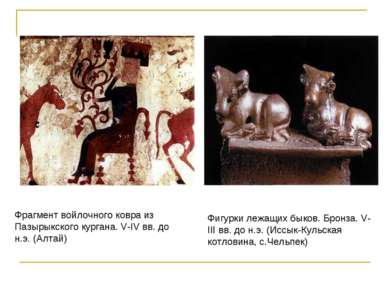Фигурки лежащих быков. Бронза. V-III вв. до н.э. (Иссык-Кульская котловина, с...