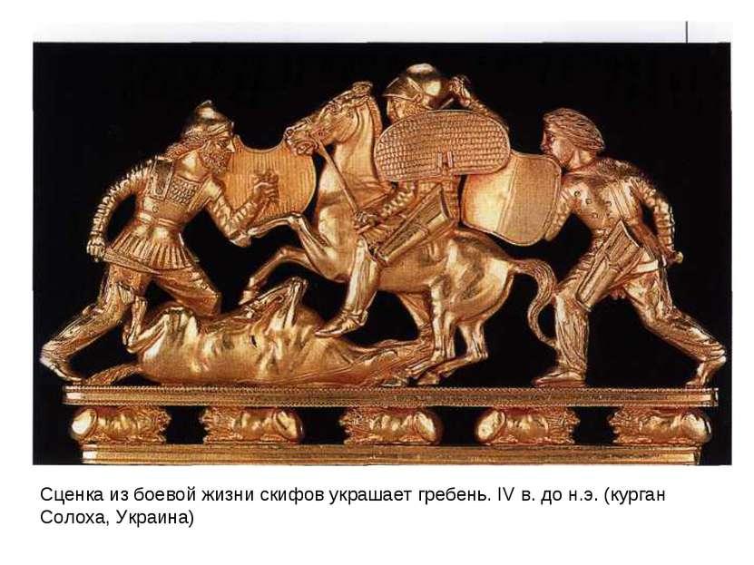 Сценка из боевой жизни скифов украшает гребень. IV в. до н.э. (курган Солоха,...